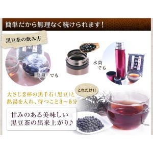 健康茶 黒豆茶 小粒 北海道産 200g×12袋セット 大容量 黒千石 国産 ダイエット 送料無料ギフト|yamaneen|06