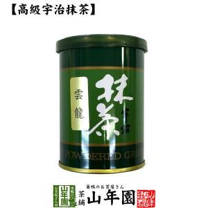 お茶 日本茶 抹茶 雲竜 40g 宇治抹茶 日本茶 送料無料
