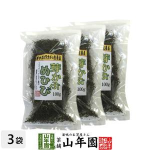 健康食品 めひび めかぶ 細切 乾燥 100g×3袋セット 芽かぶスープ 送料無料