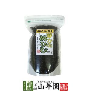 健康食品 めひび めかぶ 細切 乾燥 220g 芽かぶスープ ダイエット 送料無料