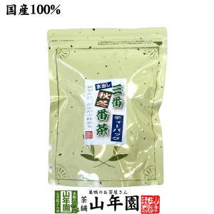 健康茶 三番荒番茶 10g×30パック ティーパック 国産 水出し番茶 水出し緑茶 ティーバッグ 送...