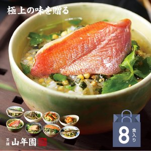 高級 ギフト 高級お茶漬けセット(8種類) 金目鯛、炙り河豚...