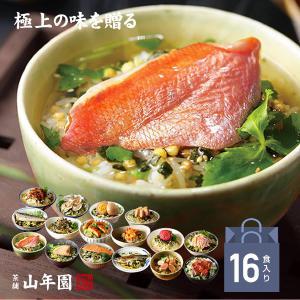 高級 ギフト 高級お茶漬けセット(全16種類) 金目鯛、炙り河豚、蛤、鮭、鰻、磯海苔、焼海老、蜆、蟹...