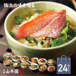 高級 ギフト 高級お茶漬けセット(12種類×2袋セット)金目鯛 炙り河豚 蛤 鮭 鰻 磯海苔 焼海老...