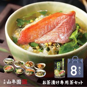 高級 ギフト お茶漬けセット 8食入り(お茶漬け専用茶付き)...