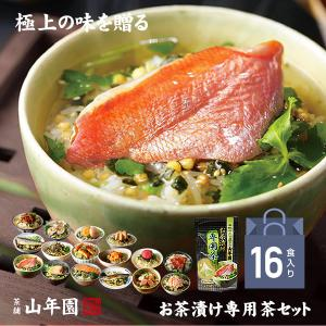 高級 ギフト お茶漬けセット 16食入り(お茶漬け専用茶付き...