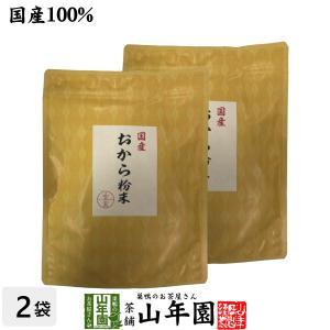 国産100% おから粉末 200g×2袋セット 国産の大豆 グルテンフリー おからパウダー 食物繊維...