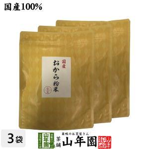 国産100% おから粉末 200g×3袋セット 国産の大豆 グルテンフリー おからパウダー 食物繊維...
