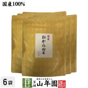 国産100% おから粉末 200g×6袋セット 国産の大豆 グルテンフリー おからパウダー 食物繊維...