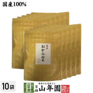 国産100% おから粉末 200g×10袋セット 国産の大豆 グルテンフリー おからパウダー 食物繊...