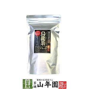 健康茶 黒烏龍茶 150g 黒ウーロン茶 おいしい 青茶 中国茶 送料無料