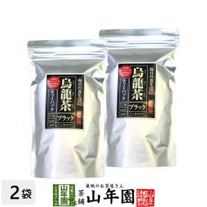 健康茶 黒烏龍茶 150g×2袋セット 黒ウーロン茶 おいしい 青茶 中国茶 送料無料