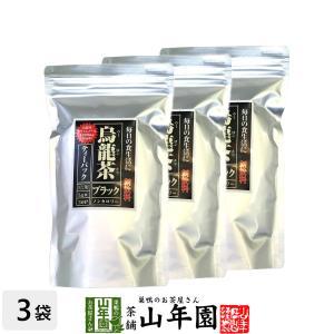 健康茶 黒烏龍茶 150g×3袋セット 黒ウーロン茶 おいしい 青茶 中国茶 送料無料