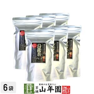 健康茶 黒烏龍茶 150g×6袋セット 黒ウーロン茶 おいしい 青茶 中国茶 送料無料