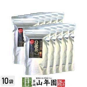 健康茶 黒烏龍茶 150g×10袋セット 黒ウーロン茶 おいしい 青茶 中国茶 送料無料