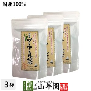 お茶 中国茶 国産プーアル茶 国産 プーアル茶 48g(4g×12)×3袋