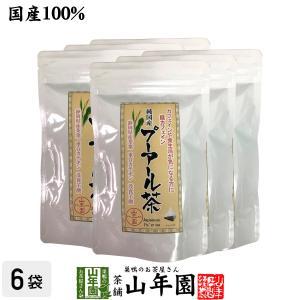 お茶 中国茶 国産プーアル茶 国産 プーアル茶 48g(4g×12)×6袋