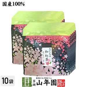 国産100% さくらの和紅茶 2g×5パック×10袋セット 送料無料 お茶 敬老の日 2019ギフト...