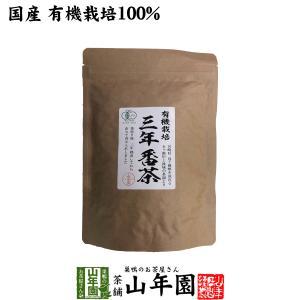 お茶 日本茶 煎茶 茶葉 三年番茶 100g 送料無料