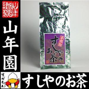 すし屋のお茶玉露300g 送料無料 国産 日本茶 お茶 茶葉 贈答 土産 徳用 お茶 お年賀 ギフト プレゼント 内祝い お返し