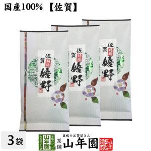 お茶 日本茶 煎茶 日本茶 お茶 茶葉 特選嬉野 100g×3袋 送料無料