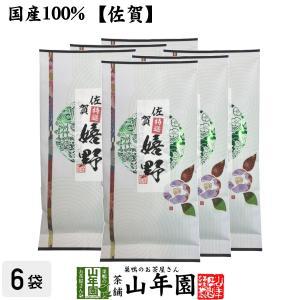 お茶 日本茶 煎茶 日本茶 お茶 茶葉 特選嬉野 100g×6袋 送料無料