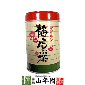 健康茶 梅こんぶ茶 うめ昆布茶 缶入り 80g 梅昆布茶 梅こぶ茶 梅茶 おいしい 送料無料