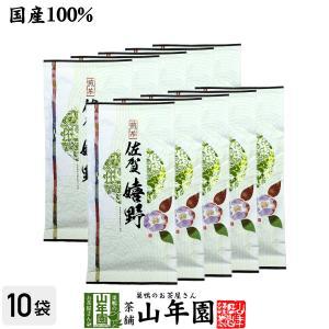 お茶 日本茶 煎茶 嬉野 100g×10袋セット 佐賀県 送料無料
