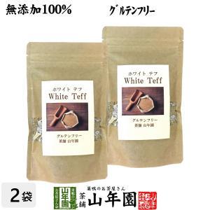 無添加100% テフ 200g×2袋セット ホワイトテフ 送料無料