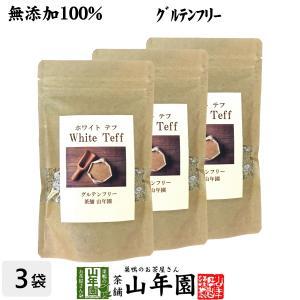 無添加100% テフ 200g×3袋セット ホワイトテフ 送料無料