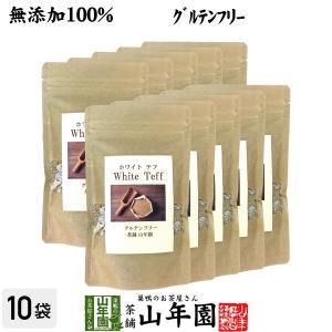 無添加100% テフ 200g×10袋セット ホワイトテフ 送料無料