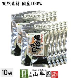 あごだしパック 焼きあごだし 160g×10袋セット 国産 ティーパック あご出汁 鰹節 かつお節 ...