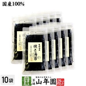国産100% 有明海産 焼き海苔 半切り二十枚×10袋セット 美味しい焼きのり物お茶 送料無料
