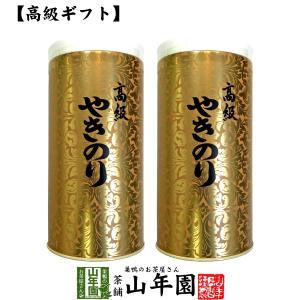 高級 焼き海苔 ゴールド缶 箱入り 8切208枚入り×2缶セット 送料無料