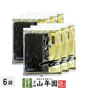 焼き海苔 ほろにが10枚入り×6袋セット 国産 徳用答 寿司 おいしい 送料無料