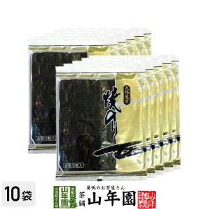 焼き海苔 ほろにが10枚入り×10袋セット 国産 徳用答 寿司 おいしい 送料無料