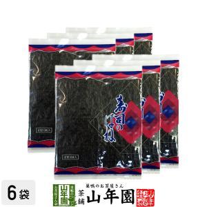 焼き海苔 寿司はね10枚入り×6袋セット 国産 徳用答 おいしい 送料無料