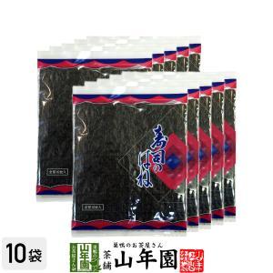 焼き海苔 寿司はね10枚入り×10袋セット 国産 徳用答 おいしい 送料無料