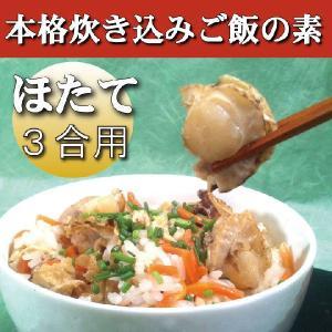 ホタテ 帆立 ほたて 魚屋がこだわった本格炊き込みご飯の素 ほたて・3合用|yamanishisuisan