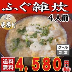 ふぐ フグ 下関直送 ふぐ雑炊の素・ふぐの唐揚オマケ付き 送料無料 冷凍 ふぐ セット|yamanishisuisan