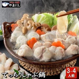 ふぐ鍋セット「てっちりしゃぶ鍋セット」 鍋 てっちり ふぐセット 送料無料 下関 鍋 てっちり|yamanishisuisan