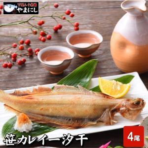 笹かれいの一汐干し4尾200g 送料無料 下関 高級魚|yamanishisuisan
