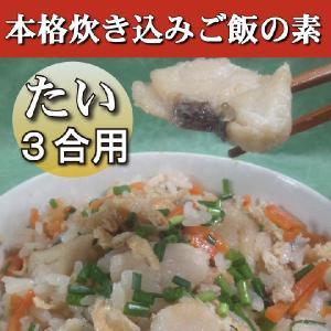 鯛 たい タイ 魚屋がこだわった本格炊き込みご飯の素 鯛・3合用 山口県産天然真鯛使用|yamanishisuisan
