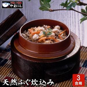 ふぐ_フグ ふぐ炊き込みご飯の素・3合用 テレビで紹介されました 下関|yamanishisuisan