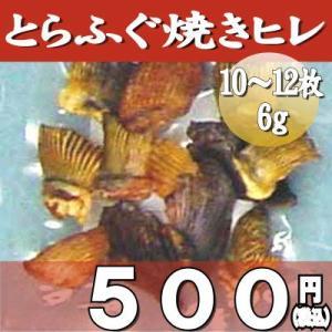 とらふぐ トラフグ 焼きひれ10〜12枚入(6g) 同梱推奨品 下関 ふぐ ひれ 通販 ひれ酒|yamanishisuisan