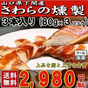 さわらの燻製(80g×3パック)(さわらのスモーク)(骨取り)山口県産|yamanishisuisan