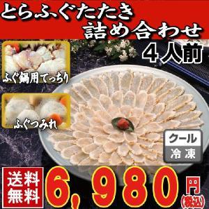 とらふぐ トラフグ とらふぐたたき詰め合わせ4人前 ふぐちり鍋・つみれ付き 送料無料 冷凍 下関 鍋 てっちり ふぐ鍋 セット|yamanishisuisan