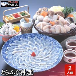 とらふぐ_トラフグ とらふぐ料理フルコース2-3人前  鍋 てっちり ふぐ鍋 セット|yamanishisuisan