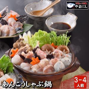 あんこう 鍋だんらん 下関漁港水揚げ あんこう鍋しゃぶしゃぶセット 送料無料 あんこう鍋 取り寄せ|yamanishisuisan