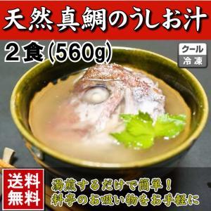 鯛_たい_タイ 下関産天然真鯛のうしお汁2食|yamanishisuisan